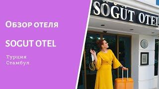 Обзор отеля Sogut Hotel 4 Стамбул Турция