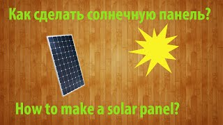 Как сделать солнечную панель / How to make a solar panel(, 2015-03-26T20:04:22.000Z)