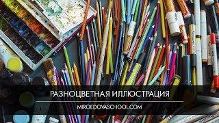 Разноцветная иллюстрация!
