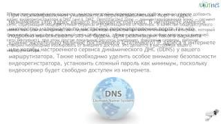 Организация удаленного доступа к системе видеонаблюдения через интернет(http://lightnet.in.ua/, 2015-06-05T11:19:48.000Z)