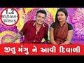 Jitu Mangu Ne Aavi Diwali   Diwali Special Video   Comedy Funny Clip