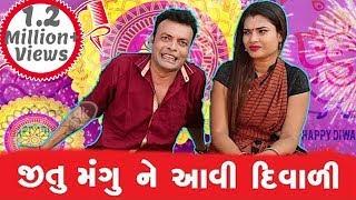 Jitu Mangu Ne Aavi Diwali | Diwali Special Video | Comedy Funny Clip