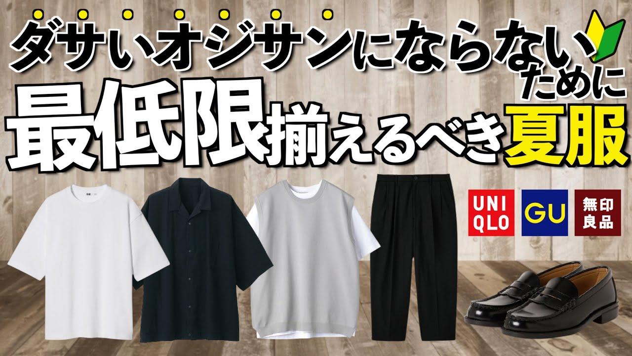 【初級編】夏の大人ファッションで買うべきアイテム5選