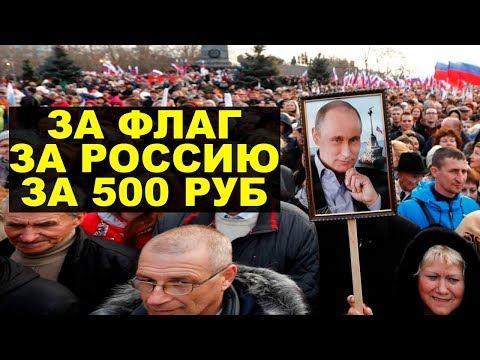 Бюджетники и массовка на митинге в честь флага