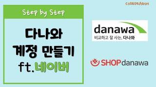 danawa 다나와 가격비교 사이트 회원가입하기