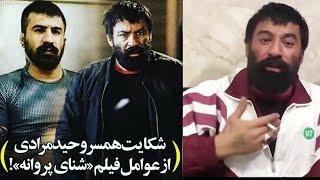 همسر وحید مرادی شکایت از فیلم شنای پروانه ش/کایت کرد