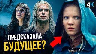 Ведьмак - разбор сериала. Пророчество Цири, возраст Геральта и другие детали!
