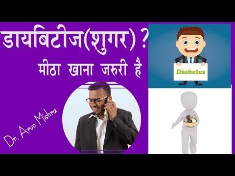 60.Diabetes~Sugar MITHA Khana Jaruri Hai|| Must Eat Sweet in Diabetes By Dr Arun Mishra