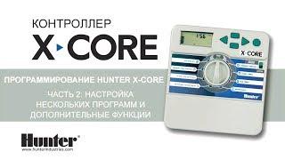 Налаштування контролера Hunter X-Core