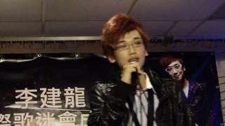 25 7 2010 李建龍 國際歌迷會成立日 回答 fans 問題
