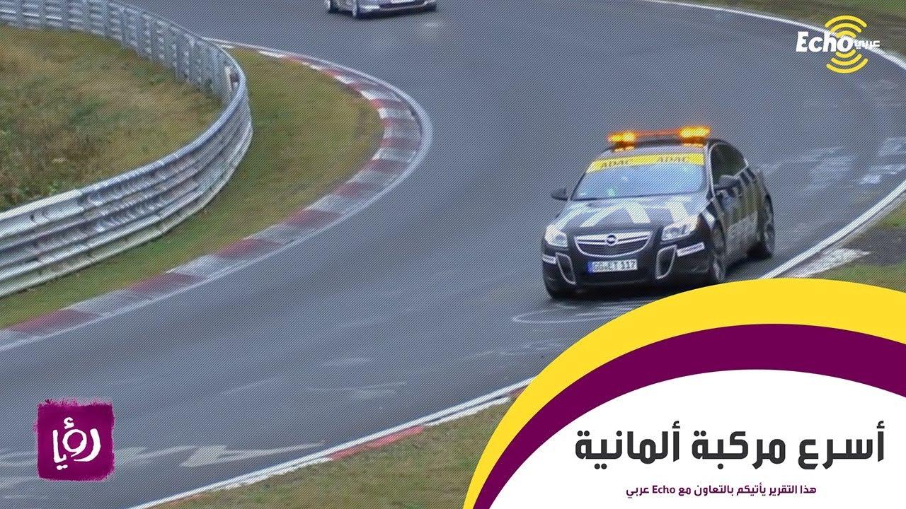 تعرف على السيارة الأسرع في ألمانيا التي لا يقف أمامها أي عائق