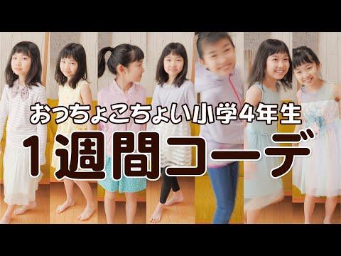 1週間コーデ|洋服に興味ゼロ!ユニクロ&西松屋&ドレスで小学校も撮影もこなす!