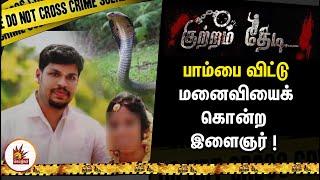 Kerala Crime Story | Chilling Murder | Suraj