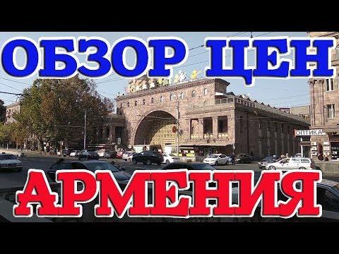 Цены в Армении. Сколько стоят продукты в Армении. Обзор цен в Ереване. Супермаркет. #армениясбмв