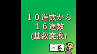 10進数から16進数(基数変換)