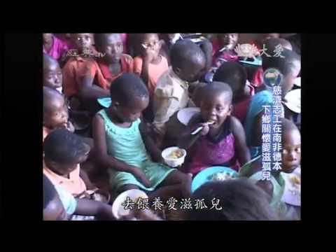 20130811《經典.TV》【大愛無國界】無畏之愛 祖魯女性愛滋援助紀實