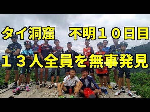 【タイ洞窟】13人全員を無事発見 不明10日目、奇跡の生存確認