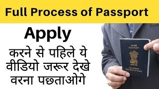 How To Apply For Passport Online In India 2019