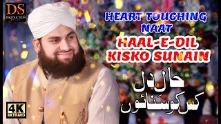 Haal e Dil Kisko Sunain Hafiz Ahmed Raza Qadri 2019 DS Production Islamic Channel Phalia