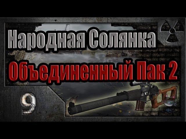 Народная Солянка + Объединенный Пак 2 / НС+ОП2 # 009. Гребаный спецназ