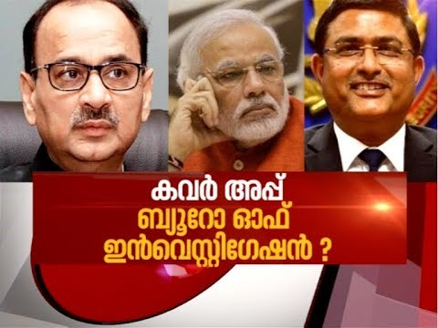Sudden removal of Chief from CBI |News Hour 25 Oct 2018