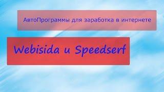 1-е место. Проект Webisida автозаработок, автосерфинг №1 (Урок_1)