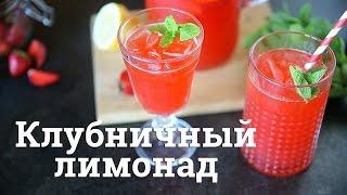 Клубничный лимонад [Cheers! | Напитки]