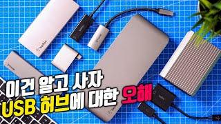 USB-C 허브에 대한 대표적인 오해들 (맥북프로 샀다…