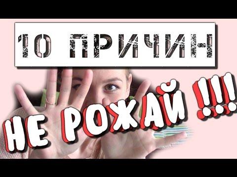 НЕ РОЖАЙТЕ ДЕТЕЙ! | 10 причин по которым нельзя рожать детей | Людмила Ляфори