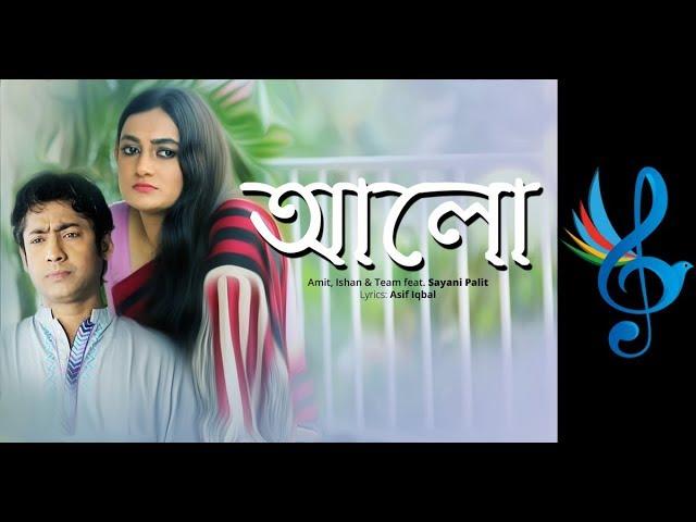 Alo | Sayani | OST of Telefilm 'Pichutan' | Aparna Ghosh | Bangla New Song | 2018
