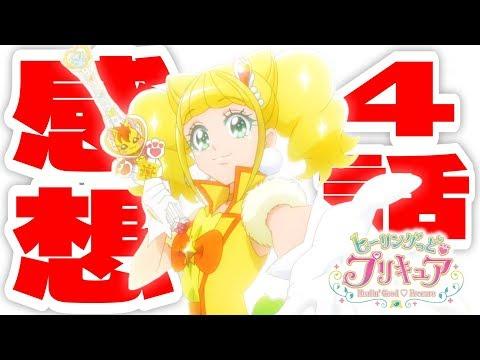 【感想】ヒーリングっどプリキュア4話!キュアスパークルというあざとイエローの誕生。【ヒープリ】