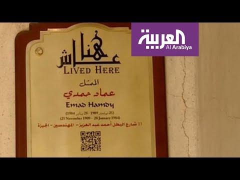 صباح العربية | أين سكن نجوم مصر؟  - نشر قبل 2 ساعة