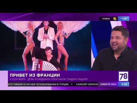"""День рождения спектакля """"Padam, Padam"""" в """"Полезном утре"""""""
