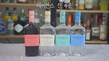 헤이먼스 진 4종 리뷰 / 이달의 술추천 #9