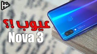مراجعة عيوب ومميزات هاتف هواوي الجديد نوفا 3 | تشتري Huawei Nova 3 ولا لاء !؟