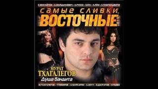 Мухтар Хордаев - Два друга с юга