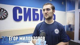 """Gambar cover Егор Миловзоров: """"Нужно действовать организованно"""""""