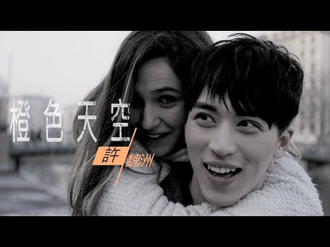 許魏洲 Timmy Xu《 橙色天空 FLOATING IN MY DREAM 》Official Music Video