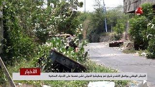 الجيش الوطني يواصل التقدم شرق تعز ومليشيا الحوثي تشن قصفا على الأحياء السكنية
