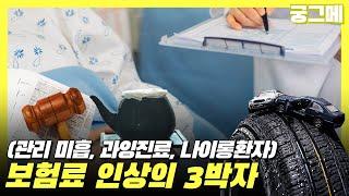 [궁그메] 보험료 인상의 3박자 (feat. 관리 미흡…