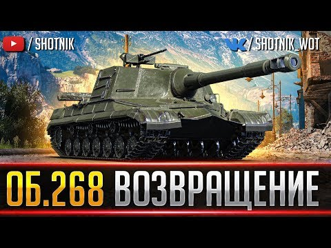 Объект 268 - ЛЕГЕНДАРНАЯ ПТ ВОЗВРАЩАЕТСЯ В РАНДОМ!