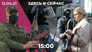 Обострение в Донбассе. Суд у Любови Соболь. Дело Юлии Цветковой