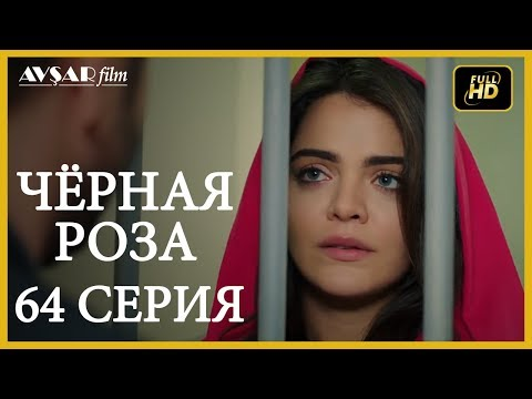 Чёрная роза 64 серия (Русский субтитр)