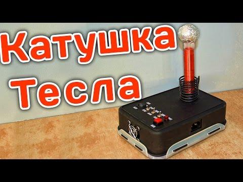 видео: Как сделать Настольную Катушку Тесла своими руками