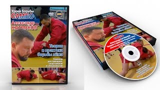 Sambo. Kytmanov. Theory and practice of ground fighting. kfvideo.ru kfvideo.com