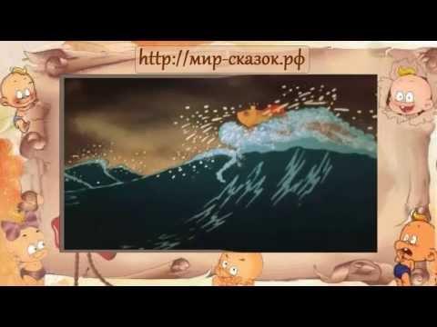 Аудио Сказка о рыбаке и рыбке (золотая рыбка)