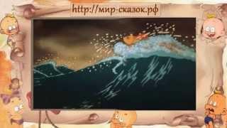 Аудио Сказка о рыбаке и рыбке золотая рыбка