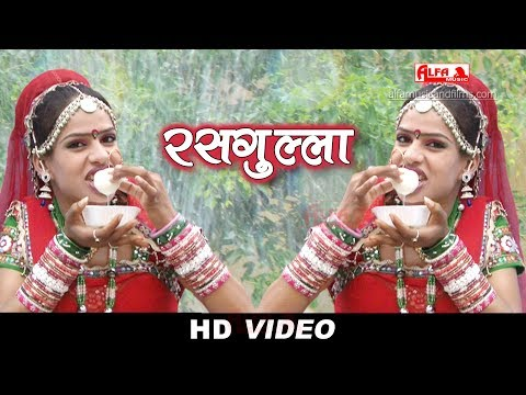 Rasgulla Song Video   Diggi Kalyan Ji Song   Alfa Music Rajasthani