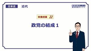 【日本史】 近代22 政党の結成1 (12分)