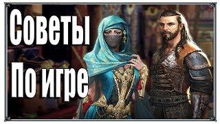 Великий Султан Советы По игре